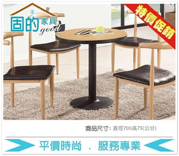 《固的家具GOOD》486-2-AP 丹尼2.3尺圓商業桌