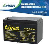 LONG 廣隆光電 WP14-12 NP 12V 14Ah UPS 不斷電系統 電動車 玩具車 磅秤電池 密閉式電池