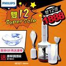 雙12 super sale【飛利浦 PHILIPS】400W手持式料理魔法棒/調理棒 全配組( HR1627)