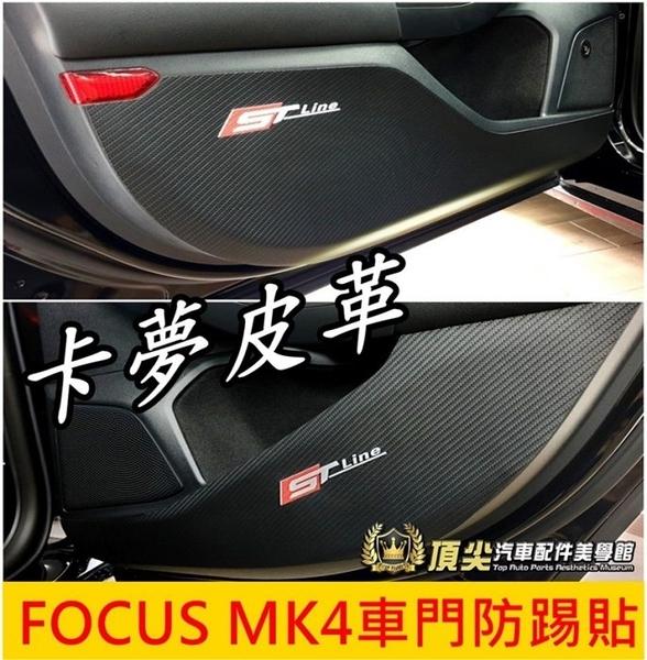 FORD福特【FOCUS MK4車門防踢貼】碳纖維皮革布 19年 focus 4代福克斯 卡夢飾品