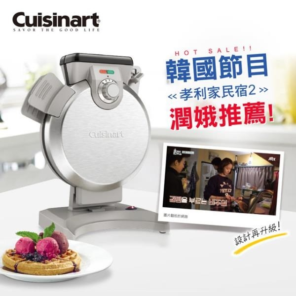 【南紡購物中心】【美國Cuisinart】直立式鬆餅機 WAF-V100TW