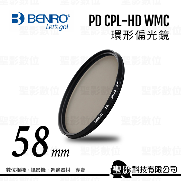 【聖影數位】百諾 BENRO PD CPL-HD WMC 環形偏光鏡 58mm 多層鍍膜 防水/抗油汙/防刮