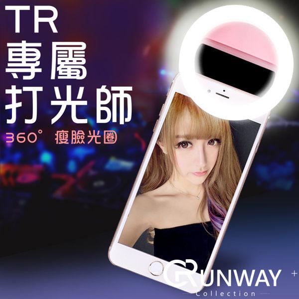 日 TR可用 補光神器 補光燈 瘦臉強力美顏 自拍神器 補光 三檔LED 直播