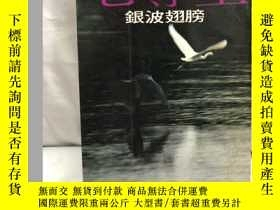 二手書博民逛書店銀波翅膀罕見七等生 初版Y373481 七等生 遠景 出版1980