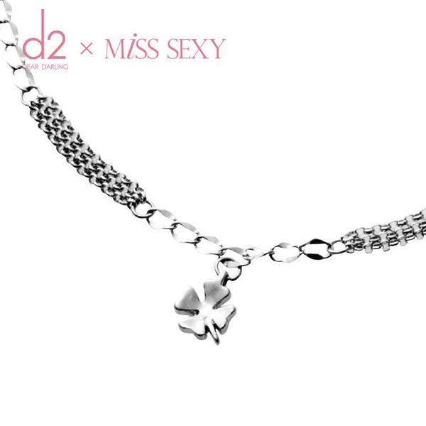 【d2 x MISS SEXY】D0552 / FANCY RACELET 真愛能量手鍊系列 - 繫上祝福鋼飾手鍊
