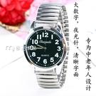 老人手錶中老年人手錶防水老人錶男錶女錶大數字彈簧鋼帶石英錶 快速出貨