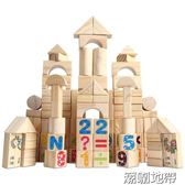兒童益智積木玩具1-2周歲男孩子嬰兒寶寶女孩3-6周歲早教識字玩具【潮咖地帶】