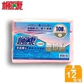 【楓康】撕取式環保垃圾袋(中/53x60cm/12包)