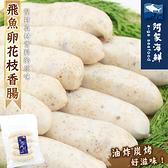 【阿家海鮮】飛魚卵花枝香腸 (300g±5%/(5條/包))