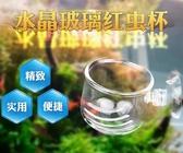 餵食器  超白缸玻璃餵食器燈科魚紅蟲杯投魚食餵食杯蝦缸  mks 瑪麗蘇