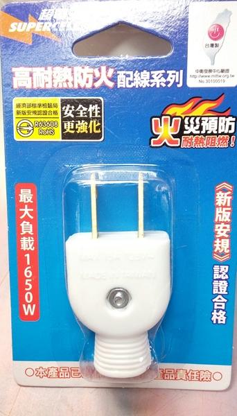 【超電王 防火插頭】527236 電線插頭 插座 延長線【八八八】e網購