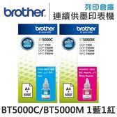 Brother BT5000C+BT5000M 1藍1紅 原廠盒裝墨水 /適用 DCP-T300/DCP-T500W/DCP-T700W/MFC-T800W