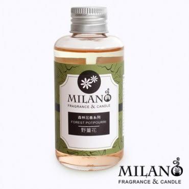 Milano 經典法國香氛精油擴香單瓶組(野薑花)