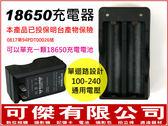 18650 電池充電器 可以單充電池 單迴路設計 110-240v 國際電壓 周年慶特價 可傑