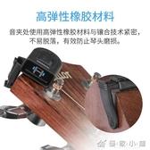CT-12通用尤克里里小提琴電古典民謠吉他 校音器秒殺價 優家小鋪