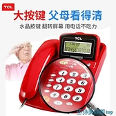 電話機 家用辦公室電話機 座機老人鈴聲音量大特大有線家庭時尚固定坐 快速出貨