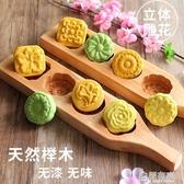冰皮月餅模型印具木質家用綠豆糕點模具做南瓜餅面食蒸包子饅頭的