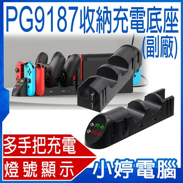 【3期零利率】全新 PG9187 收納充電底座 副廠 支援Switch 多手把充電 雙USB輸出 Joy-Con