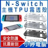 【3 期零利率】 N Switch 主機防護TPU 霧透殼人體工學防撞耐磨開孔精準 用料