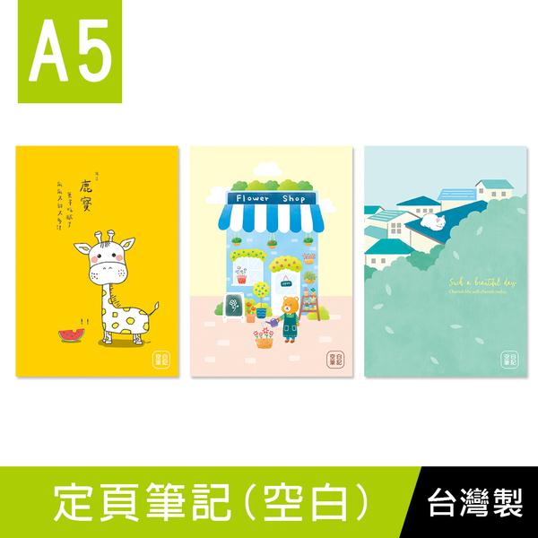珠友 SS-10161 A5/25K 空白定頁筆記本/記事本/可愛本子/22張(1本)