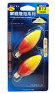 15W小尖雙色燈泡-2入E12-115RY-2