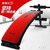 仰臥板仰臥起坐多功能運動輔助器鍛煉健腹板健身訓練器材家用 LJ5220『東京潮流』