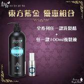 東方紫金 洗髮精系列1000ml+養髮液100ml+500ml沐浴乳 超值組