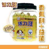 活力旺香蕉餅+益菌200g【寶羅寵品】