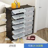 簡易鞋櫃經濟型防塵多層組裝家用塑膠現代簡約小鞋架子收納實木紋wy【奇趣家居】