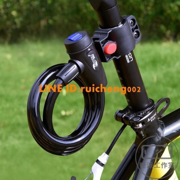 山地腳踏車鎖電動單車密碼便攜式頭盔防盜鎖頭鏈條鎖【輕派工作室】