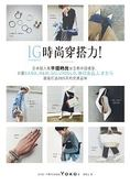 IG時尚穿搭力!日本超人氣平價時尚女王教你這樣穿