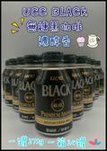 代購 UCC  限宅配 UCC BLACK無糖黑咖啡 一箱  一箱24入 一罐275g 熬夜 下午茶 咖啡