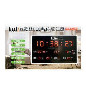 Kolin 歌林 LCD數位萬年曆 KGM-DL192A