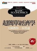 (二手書)超簡單經濟學