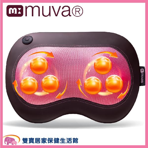 MUVA 輕氛揉捏熱摩枕 SA1401 按摩枕 按摩器 按摩靠墊 溫熱按摩枕