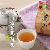 【茶鼎天】阿里山-比賽級-手採焙韻香烏龍茶-1斤組(150gX4包)