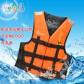 救生衣 維帕斯專業救生衣成人便攜浮潛游泳船用浮力衣海釣背心馬甲可定制 小宅女