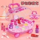 兒童化妝品化妝盒套裝公主彩妝盒小孩女孩子化妝臺6-10歲女童玩具快速出貨