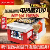 丸子機 萬卓章魚小丸子機器商用電熱魚丸爐單板蝦扯蛋章魚燒機烤盤丸子機 第六空間 igo
