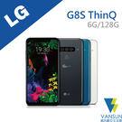 【贈16G記憶卡+自拍棒+集線器】LG G8S ThinQ 6G/128G 6.2吋 智慧型手機【葳訊數位生活館】