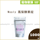 寵物家族-日本Wooly 鳳梨酵素錠1000錠