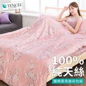 單人 100%純天絲 鋪棉兩用被床包三件組【聽風耳語】涼感透氣 / 吸濕排汗 / 萊賽爾 / Tencel