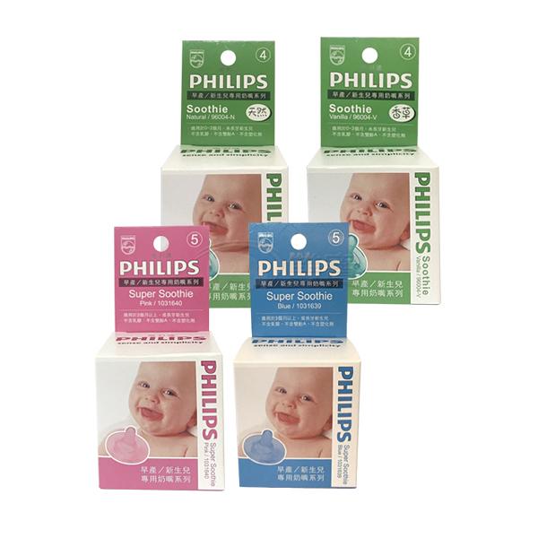 美國原裝 PHILIPS 飛利浦 奶嘴 安撫奶嘴 盒裝 嬰兒奶嘴 香草奶嘴 4號 5號