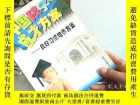 二手書博民逛書店罕見中國孩子成才方案:良好習慣培養方案Y4066 王悅 藍天出版