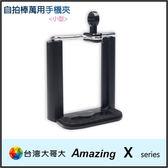 ◆手機自拍夾/固定夾/雲台/自拍棒雲台/台灣大哥大 TWM Amazing X1/X2/X3/X5/X6/X7/X5S