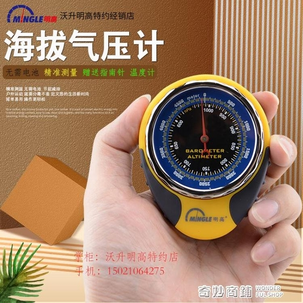 明高BKT381海拔表高度計氣壓計儀指南針溫度計車載戶外登山多功能 奇妙商鋪