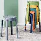 塑料凳子家用成人加厚圓凳現代簡約北歐餐凳可螺疊板凳收納網紅凳