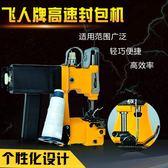 打包機槍式插電手提電動縫包機編織袋封包機igo220v爾碩數位3c