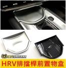 HONDA本田【HRV排擋桿前置物盒】2...