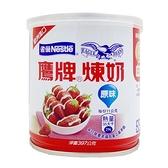 雀巢 鷹牌 煉奶 原味 397g【康鄰超市】